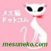 有料エロ動画サイト by メス猫ドットコム top page